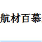 北京航材百慕新材料技术工程有限公司