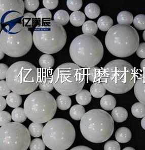 热销优质耐磨产品钇稳定高纯氧化锆陶瓷微珠研磨球
