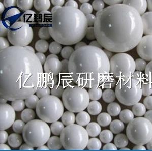 热销产品优质环保耐酸碱高纯氧化锆珠锆球微珠研磨球陶瓷球