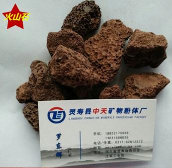 中天矿业供应栽培基质专用火山石 煅烧火山石颗粒