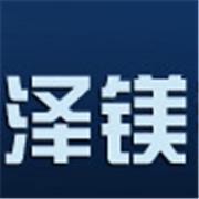 苏州市泽镁新材料科技有限公司