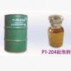 选矿药剂 P1-204 起泡剂 白钨捕收剂