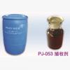 选矿药剂 PJ-053捕收剂 金银捕收剂