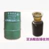 选矿药剂 亚油酸胺 捕收剂 金银捕收剂