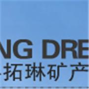灵寿县拓琳矿产品加工厂