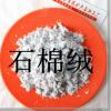 供应优质保温材料用石棉绒石棉粉石棉纤维
