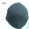 铁砂铁粉 分目铁砂 热传导铁砂/铁粉 导电专用铁砂 水处理铁砂