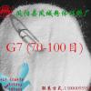石英砂70-100目,G7