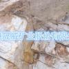 生产氢氧化镁用水镁石粉