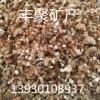 供应多肉园艺蛭石 1-3mm 孵化蛭石 膨胀蛭石 金黄色