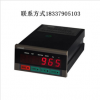 LN965系列称重控制配料仪表