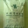 锐钛型钛白粉供应朱化牌ZA-100/钛白粉