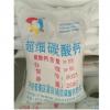 超白碳酸钙