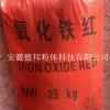 厂家批发氧化铁红颜料颜色可调型号齐全欢迎在线咨询订购