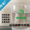 消泡剂工业 消泡剂 环氧树脂用消泡剂 抑泡持久 消泡快 环保
