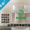 高效透明聚醚消泡剂 组合聚醚消泡剂 消泡剂工业用 厂家直销