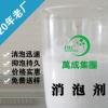消泡剂 消泡剂工业 消泡王 20年厂家研发 新万成消泡剂样品免费