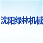 沈阳绿林机械设备制造公司