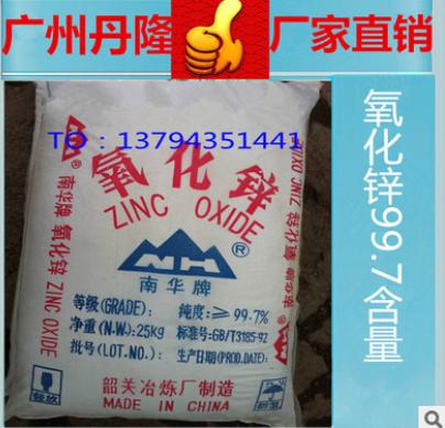 一级代理广西/韶关原厂直销氧化锌(99.7含量)