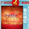 厂家直销长期供应颜料铁红 氧化铁红