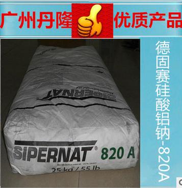 一级代理批发销售德固赛硅酸铝 硅酸铝钠-820A
