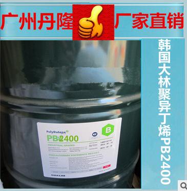 批发聚异丁烯2400 、韩国大林聚异丁烯PB2400