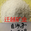 供应白沙子石英砂