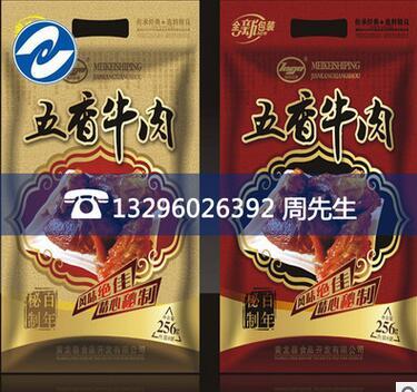 上海沪正高透明/食品包装抗菌剂/无菌包装盒/纸张抗菌剂