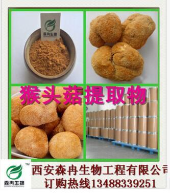 猴头菇多糖30%/猴头菇提取物 天然真菌提取原料热销
