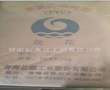 PVC/盐湖集团/pvc