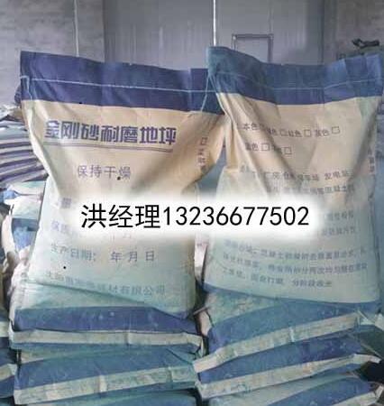 金刚砂耐磨地坪材料专业生产批发沈阳厂家量大优惠