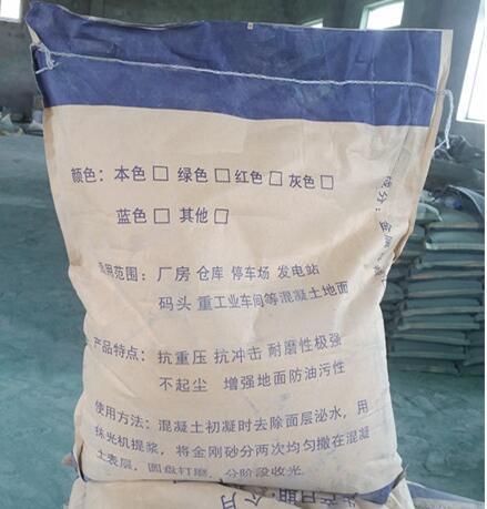 耐磨地坪硬化剂长期供应沈阳厂家生产优质耐磨地坪材料