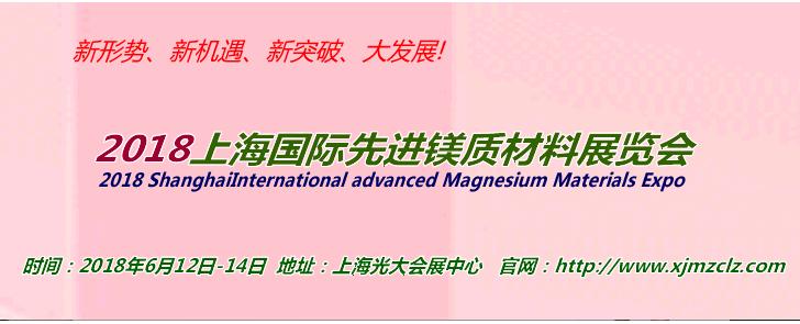 2018第七届上海国际非金属矿工业展览会