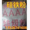 高含量铁粉