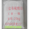 聚氯乙烯稳定剂三盐 二盐