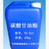 碳酸甘油酯 TS-313 天津驰瑞大量生产
