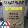 聚丙烯酰胺阳离子