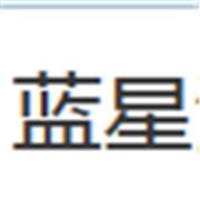 蓝星沈阳轻工机械设计研究所