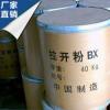 优质拉开粉BX 二异丁基萘磺酸钠
