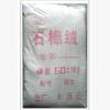 供应工业用石棉