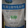 陕西西安热销可再分散性乳胶粉