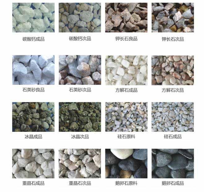 大颗粒矿石物料图