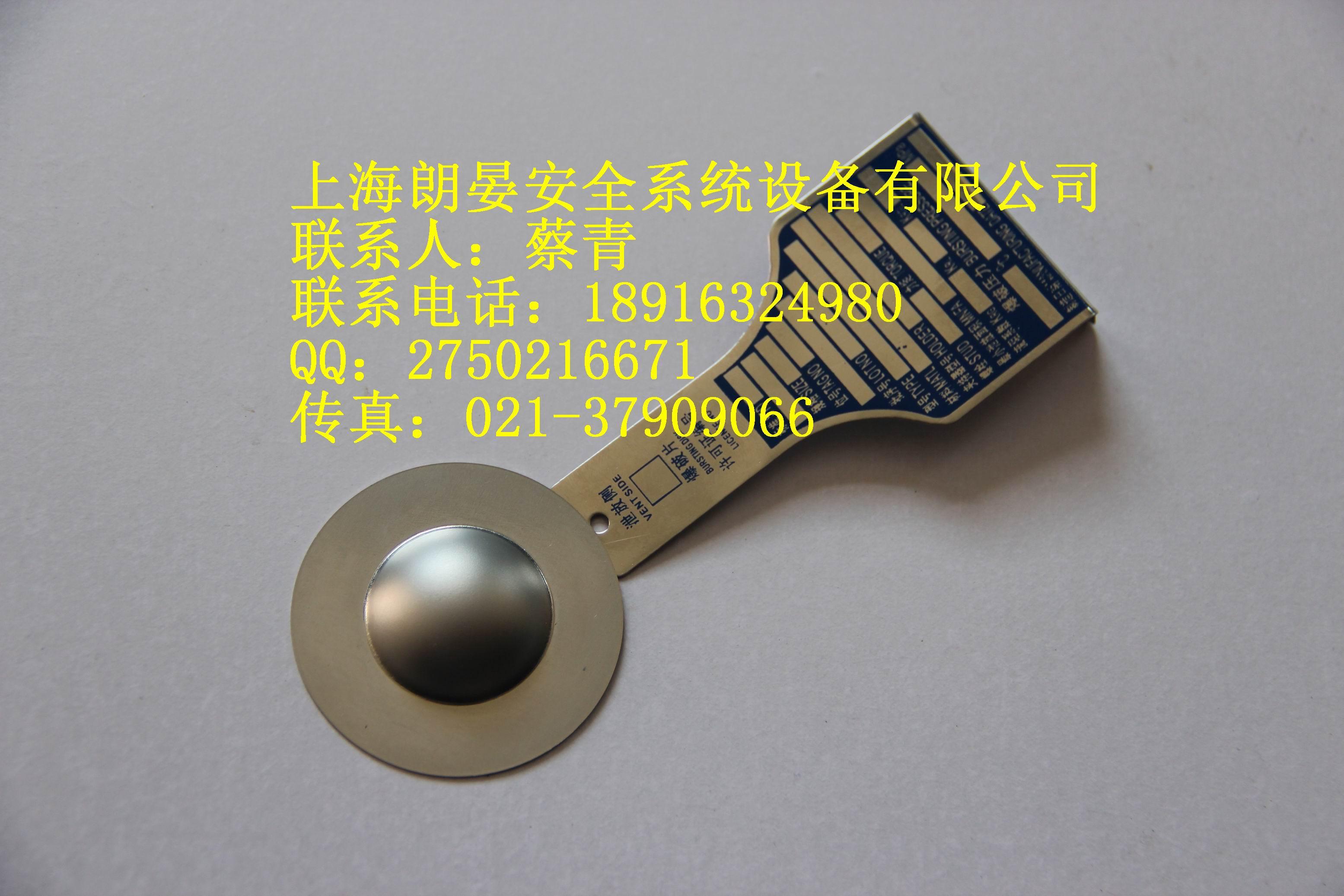 上海朗晏工厂直供平板粉尘爆破片,泄爆片,无焰泄放装置