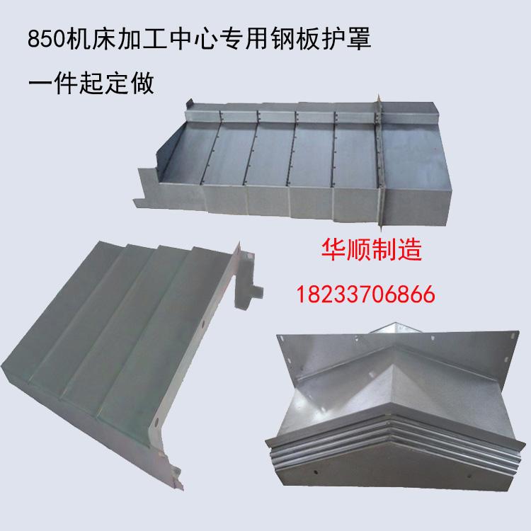 数控机床导轨伸缩式钢板防护罩 定制非标钢板防护罩