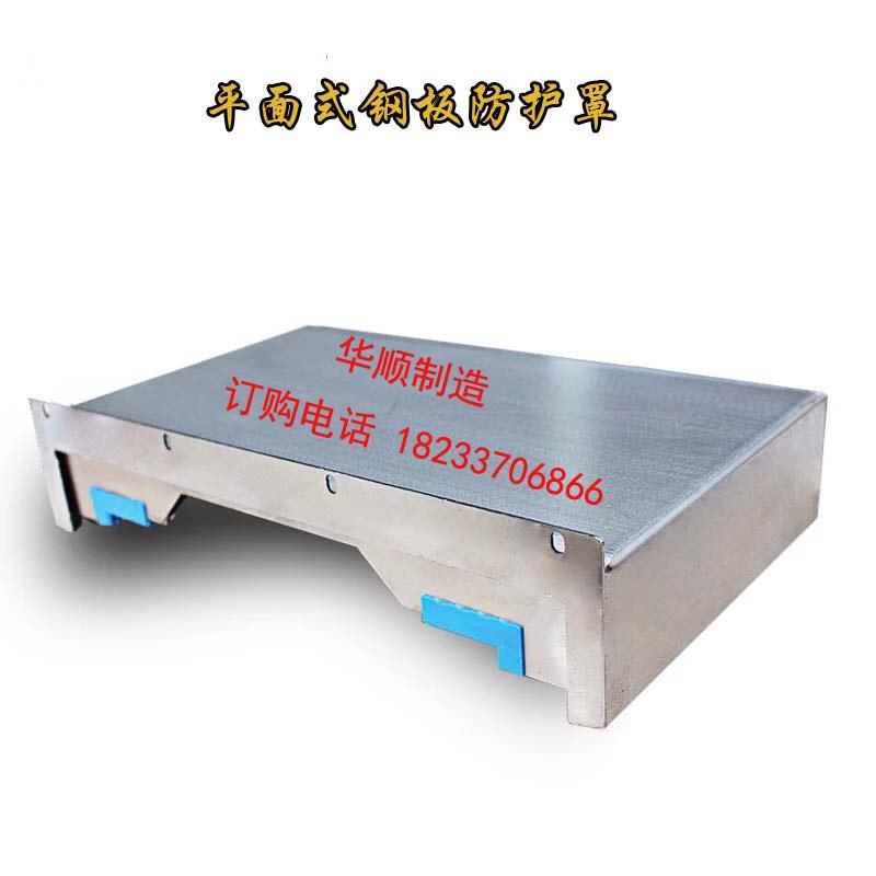 钢板防护罩数控机床加工中心导轨护板伸缩钢板防护罩