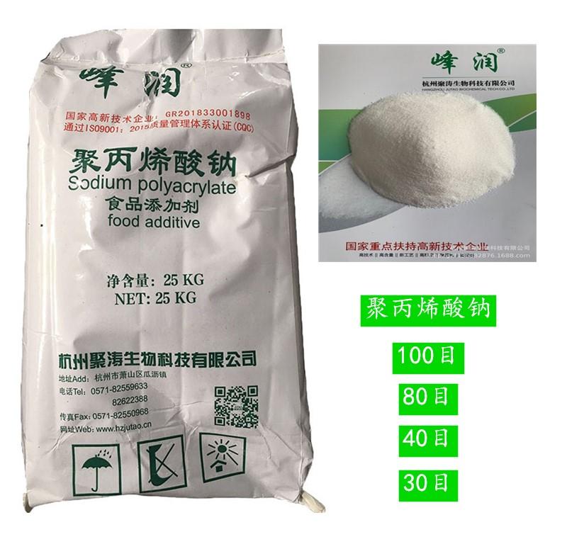 食品级聚丙烯酸钠增稠剂高粘度