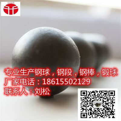 耐磨钢球,钢段,磨棒,球磨机用钢球