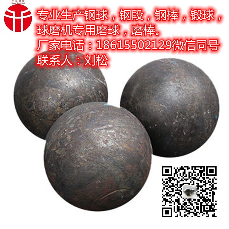热轧锻造耐磨钢球