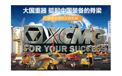 徐工XCMG