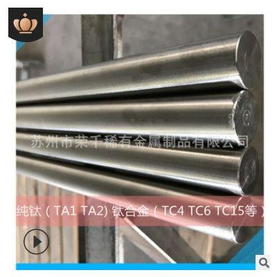 钛棒TA1 TA2 钛合金TC4 Ti-6Al-4V钛合金棒GR5钛棒 TC6 TC15等